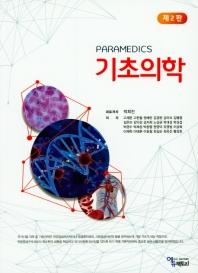 Paramedics 기초의학