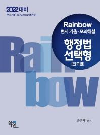 Rainbow 행정법 선택형(진도별) 변시기출 모의해설(2022)