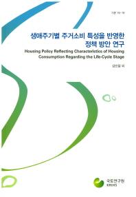 생애주기별 주거소비 특성을 반영한 정책 방안 연구