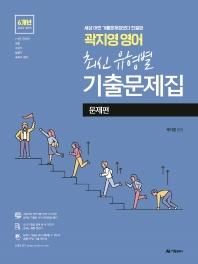 곽지영 영어 최신유형별 기출문제집: 문제편(6개년)