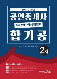 공인중개사 2차 4주 완성 핵심 비법서 합기공(2020)