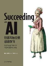 인공지능으로 성공하기