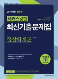 해커스 경찰 경찰학개론 최신기출문제집(2019)