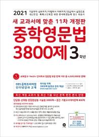 새 교과서에 맞춘 중학영문법 3800제 3학년(2021)