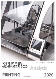 국내외 3D 프린팅 산업분석보고서(2020)
