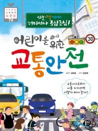 어린이를 위한 교통안전