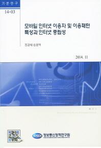 모바일 인터넷 이용자 및 이용패턴 특성과 인터넷 중립성