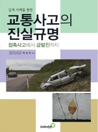 실제 사례를 통한 교통사고의 진실규명