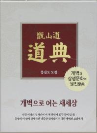 증산도 도전(가죽)(단본)(신국판)