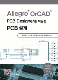 Allegro OrCAD PCB Designer를 이용한 PCB설계