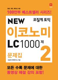 모질게 토익 New 이코노미 LC 1000제 문제집. 2