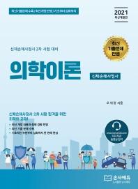 의학이론(신체손해사정사)(2021)