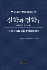 신학과 철학. 1