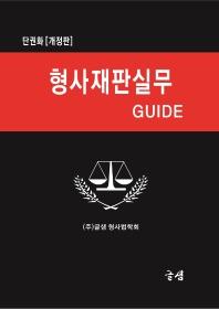 형사재판실무 Guide 단원화