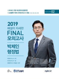 난공불락 박제인 행정법 파이널 모의고사 시즌. 2(2019)(봉투)