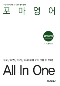 포마 All In One [Advanced]