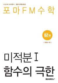 [포마FM수학] 미적분Ⅰ제2권 함수의 극한