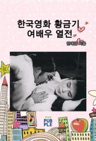 한국영화 황금기 여배우 열전(칼라)