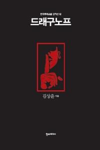 드래구노프 - 한국추리소설 걸작선 12