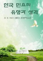 한국 민요의 유형과 성격