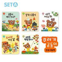 스마트베어/꾸러기 곰돌이 인성그림책 1~5 시리즈 SET A세트(전5권/양장)