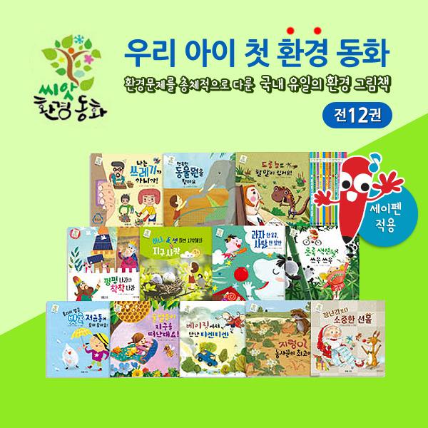 [아람] 씨앗환경동화 (전12권) 세이펜활용가능 / 환경동화