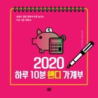 하루 10분 핸디 가계부(2020)