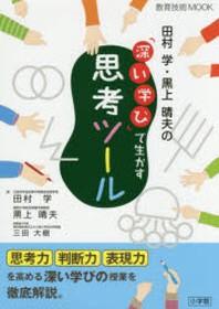 田村學.黑上晴夫の「深い學び」で生かす思考ツ-ル
