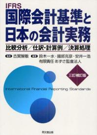IFRS國際會計基準と日本の會計實務 比較分析/仕譯.計算例/決算處理