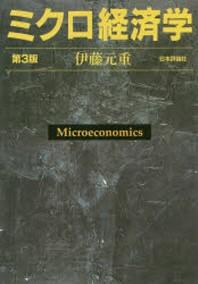 ミクロ經濟學