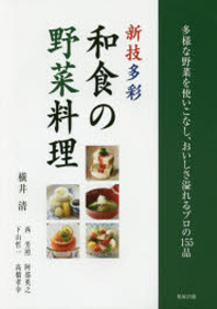 新技多彩和食の野菜料理 多樣な野菜を使いこなし,おいしさ溢れるプロの155品