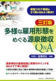 多樣な雇用形態をめぐる源泉徵收Q&A 新型コロナ關連を21問のQ&Aで解決!!