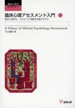 臨床心理アセスメント入門 臨床心理學は,どのように問題を把握するのか