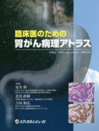 臨床醫のための胃がん病理アトラス 學術誌「胃がんPERSPECTIVE」連載合本