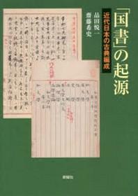 「國書」の起源 近代日本の古典編成