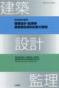 四會連合協定建築設計.監理等業務委託契約約款の解說