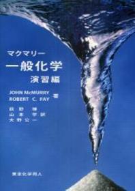 マクマリ-一般化學 演習編