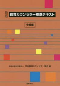 敎育カウンセラ-標準テキスト 中級編
