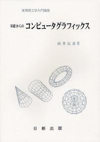 基礎からのコンピュ-タグラフィックス