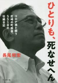 ひとりも,死なせへん コロナ禍と鬪う尼崎の町醫者,551日の壯絶日記