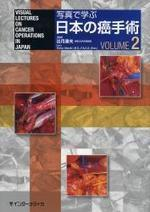 寫眞で學ぶ日本の癌手術 VOLUME2