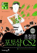 초절정 포토샵 CS2