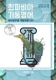 최파비아 기둥영어. 7