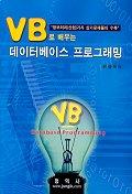 VB로 배우는 데이터베이스 프로그래밍