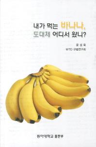 내가 먹는 바나나 도대체 어디서 왔니