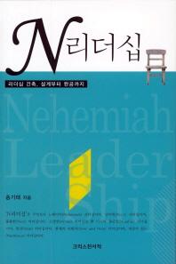 N 리더십