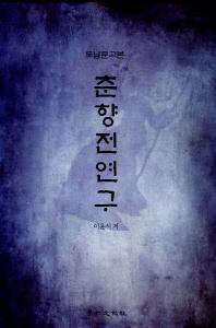 춘향전연구(도남문고본)