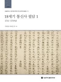 18세기 통신사 필담. 1: 1711-1719년
