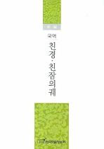신편 친경 친참의궤(국역)
