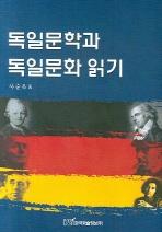독일문학과 독일문화 읽기